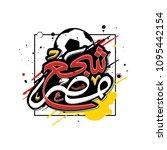 cheer for egypt in  arabic... | Shutterstock .eps vector #1095442154