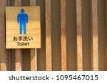 public restroom sign in front...   Shutterstock . vector #1095467015