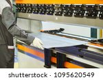 metal sheet bending machine at... | Shutterstock . vector #1095620549