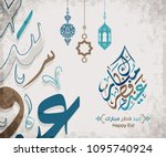arabic islamic calligraphy of... | Shutterstock .eps vector #1095740924