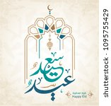 arabic calligraphy of text...   Shutterstock .eps vector #1095755429