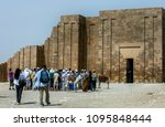 saqqara  egypt   may 03  2013   ... | Shutterstock . vector #1095848444