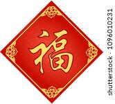 traditional chinese background... | Shutterstock .eps vector #1096010231