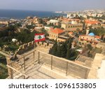 the historical city of byblos ... | Shutterstock . vector #1096153805
