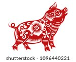 chinese zodiac sign year of pig ... | Shutterstock .eps vector #1096440221