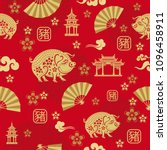 seamless pattern with chinese... | Shutterstock .eps vector #1096458911
