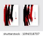 black and red ink brush stroke... | Shutterstock .eps vector #1096518707