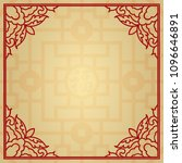 the classic chinese background  ... | Shutterstock .eps vector #1096646891
