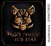 golden pig's or boar's head... | Shutterstock .eps vector #1096670831