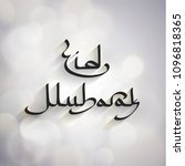 eid mubarak islamic greeting... | Shutterstock .eps vector #1096818365