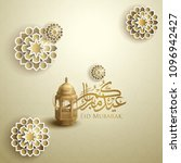 eid mubarak islamic greeting... | Shutterstock .eps vector #1096942427