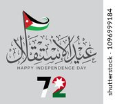 jordan independence day 72 | Shutterstock .eps vector #1096999184