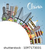china city skyline with copy... | Shutterstock .eps vector #1097173031