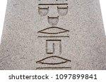 close detailed view of obelisk... | Shutterstock . vector #1097899841
