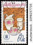czechoslovakia   circa 1977  a... | Shutterstock . vector #1098257735