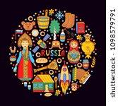 russia symbols souvenirs doodle ...   Shutterstock .eps vector #1098579791