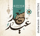 happy eid in arabic calligraphy ... | Shutterstock .eps vector #1098722561