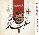 happy eid in arabic calligraphy ... | Shutterstock .eps vector #1098723317