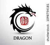 chinese dragon head silhouette... | Shutterstock .eps vector #1098754181