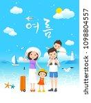 summer time vacation  sea beach ...   Shutterstock .eps vector #1098804557