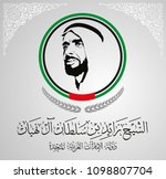 sheikh zayed founder of united... | Shutterstock .eps vector #1098807704