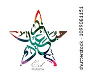 eid mubarak greeting card with... | Shutterstock .eps vector #1099081151