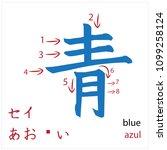 blue. japanese flash card...   Shutterstock .eps vector #1099258124
