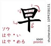 soon. japanese flash card...   Shutterstock .eps vector #1099258151