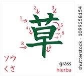 grass. japanese flash card...   Shutterstock .eps vector #1099258154