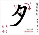 sunset. japanese flash card...   Shutterstock .eps vector #1099258181