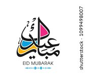 eid mubarak greeting card with... | Shutterstock .eps vector #1099498007