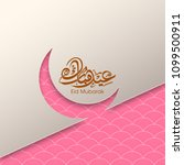 eid mubarak greeting card with... | Shutterstock .eps vector #1099500911