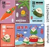 vintage chinese rice dumplings... | Shutterstock .eps vector #1099609271