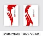 red ink brush stroke on white...   Shutterstock .eps vector #1099720535
