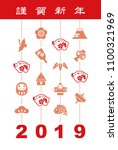new year card with boar doll... | Shutterstock .eps vector #1100321969