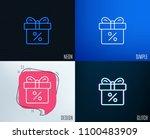 glitch  neon effect. gift box...   Shutterstock .eps vector #1100483909