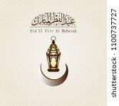 eid mubarak greeting card.... | Shutterstock .eps vector #1100737727