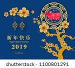 happy chinese new year 2019... | Shutterstock .eps vector #1100801291