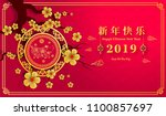 happy chinese new year 2019... | Shutterstock .eps vector #1100857697