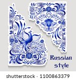 blue patterns on a corner with... | Shutterstock .eps vector #1100863379