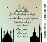 set of inscriptions for eid al...   Shutterstock .eps vector #1100931485