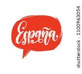 espana  vector hand lettering.... | Shutterstock .eps vector #1100963054