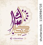 vector eid al fitr is an... | Shutterstock .eps vector #1100984735