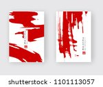 red ink brush stroke on white... | Shutterstock .eps vector #1101113057