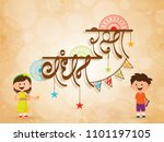 rakhi  indian brother and... | Shutterstock .eps vector #1101197105