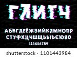 russian alphabet. written... | Shutterstock .eps vector #1101443984