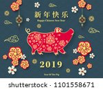 happy chinese new year 2019... | Shutterstock .eps vector #1101558671