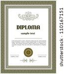 diploma certificate design | Shutterstock .eps vector #110167151
