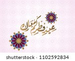 illustration of eid mubarak and ... | Shutterstock .eps vector #1102592834