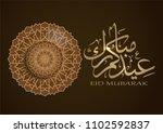 illustration of eid mubarak and ... | Shutterstock .eps vector #1102592837
